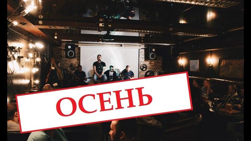 РУНА Осень бар Механик 31 03 18