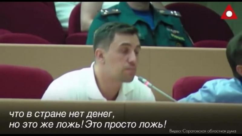 Депутат Саратовской обл думы о правительстве и о пенсионной реформе