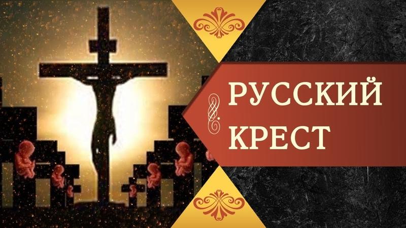 РУССКИЙ КРЕСТ - Фильм Г. Царевой