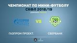 Газпром проектирование - Сбербанк - 72 (31)