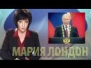 Большего ничтожества чем Путин Россия не знала Мария ЛОНДОН mp4