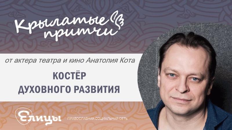 Анатолий Кот Костёр духовного развития Притча Пауло Коэльо Крылатые притчи