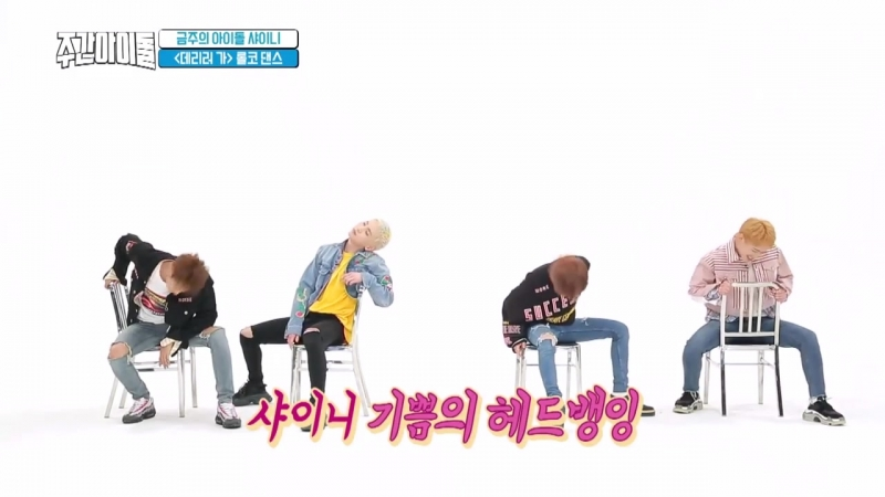 [Weekly Idol EP.359] Good evening SHINees dance is art itself!