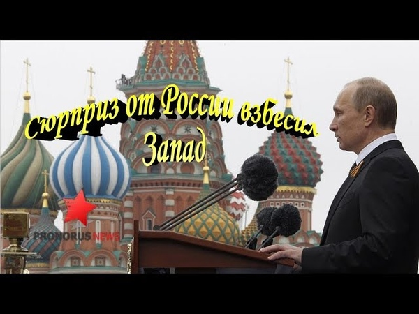 Сюрприз от России взбесил Запад