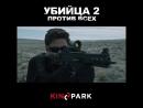 «Убийца 2. Против всех» - уже в Kinopark!