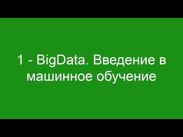 1 - BigData. Введение в машинное обучение » Freewka.com - Смотреть онлайн в хорощем качестве