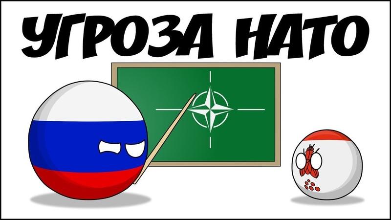 Угроза НАТО ( Countryballs )