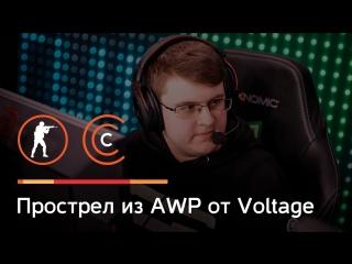 Прострел из AWP от Voltage