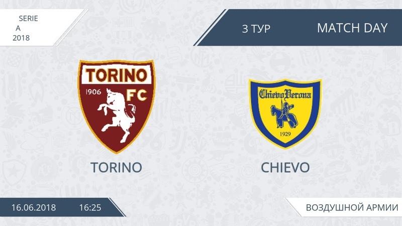 Torino 35 Chievo, 3 тур (Италия)