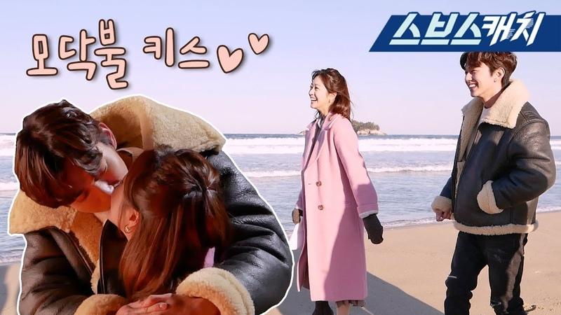 [메이킹] 유승호♥조보아 겨울바다 데이트 나_잡아봐라 모닥불_키스♡ 《복49