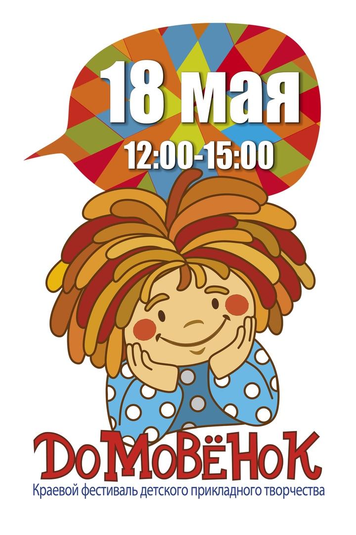 Афиша Красноярск Фестиваль детского творчества «Домовёнок»