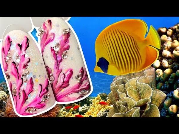 🌊 Кораллы 🌊 Морской дизайн к Летнему отпуску с Блестящим фоном и Стразами / Мастер Класс Patrisa