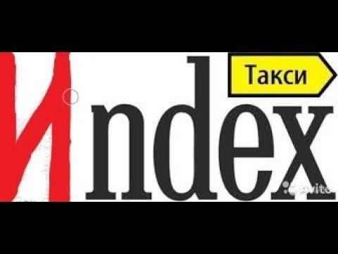 Индекс ТАКСИ ищет новых водителей ГЕН ДИРЕКТОР Кукан Добровердян