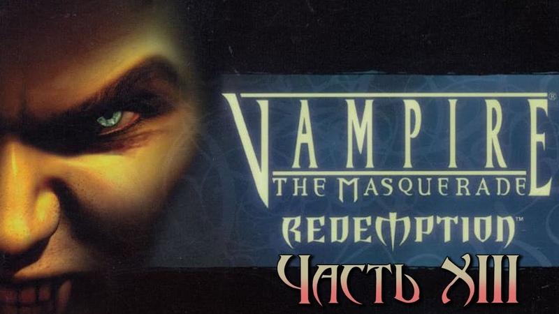 Vampire The Masquerade – Redemption (Часть 13 - Хранилище Джованни) [7-Wolf] 1080p60