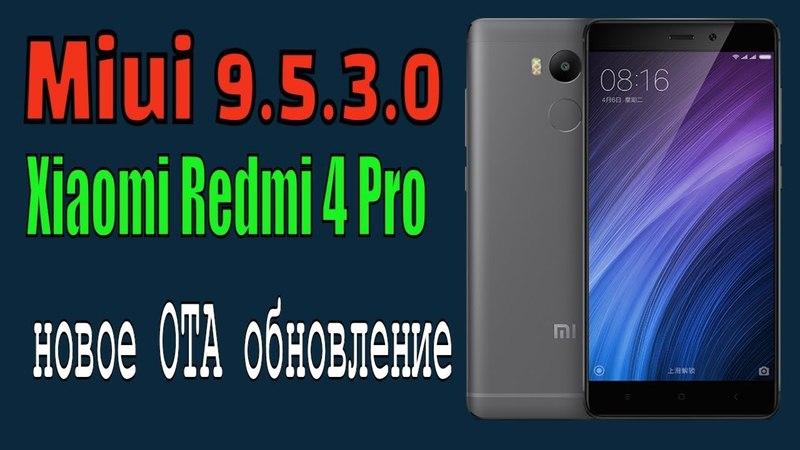 Miui 9.5.3.0 новое OTA обновление для Хiaomi redmi 4 pro! Можно ставить!