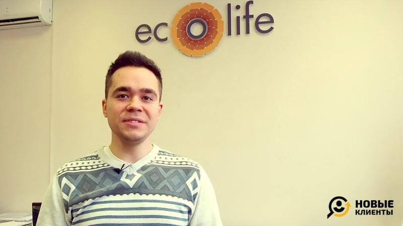Отзыв компании Ecolife о продвижении сайта от студии Новые Клиенты