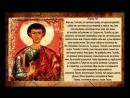 Молитва в защиту от врагов и в напастях Псалом 139
