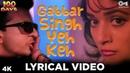 Gabbar Singh Yeh Keh Lyrical 100 Days Madhuri Dixit Jaaved Jaaferi Amit Kumar Alka Yagnik