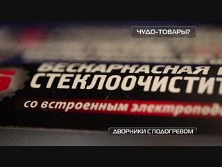 Дворники с подогревом Burner - Репортаж НТВ