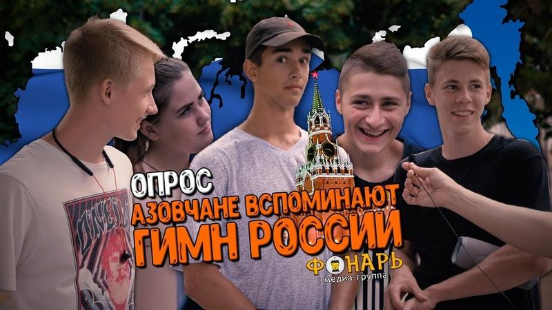 Азовчане вспоминают гимн РФ Опрос