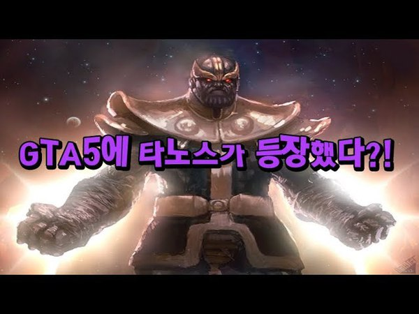 【GTA5】코믹 막장 일상생활 어벤져스 인피니티 워 타노스가 등장했다?! 278화 - 장파