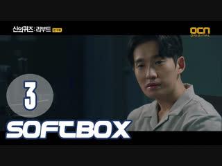[Озвучка SOFTBOX] Загадки бога 5: Перезагрузка 03 серия