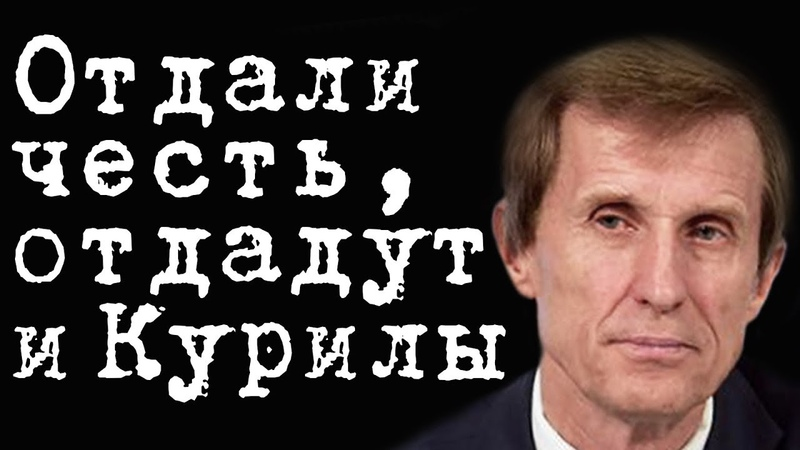 Отдали честь отдадут и Курилы ВасилийМельниченко