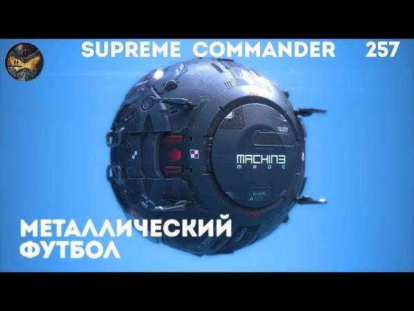 Supreme Commander - Круче футбола