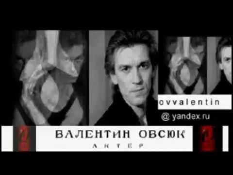 Валентин Овсюк - Movie Demo