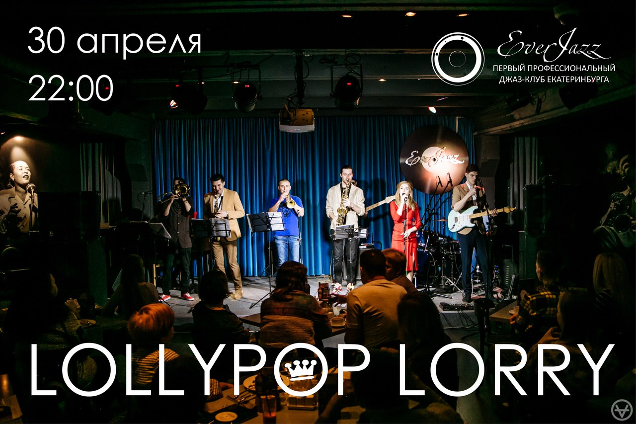 30.04 Lollypop Lorry в EverJazz!