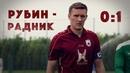 КОС - Рубиновые сборы | Рубин 0:1 Радник. Обзор матча