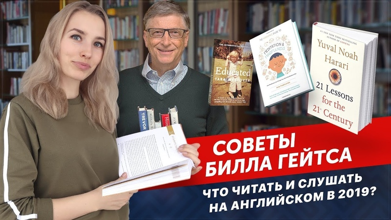 Что ЧИТАТЬ И СЛУШАТЬ на английском Советы от Билла Гейтса 🤓