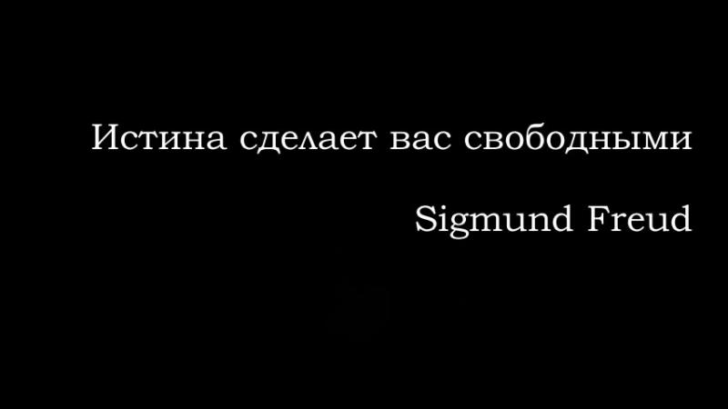 Племянники Фрейда - Филфак, рус.яз. и лит