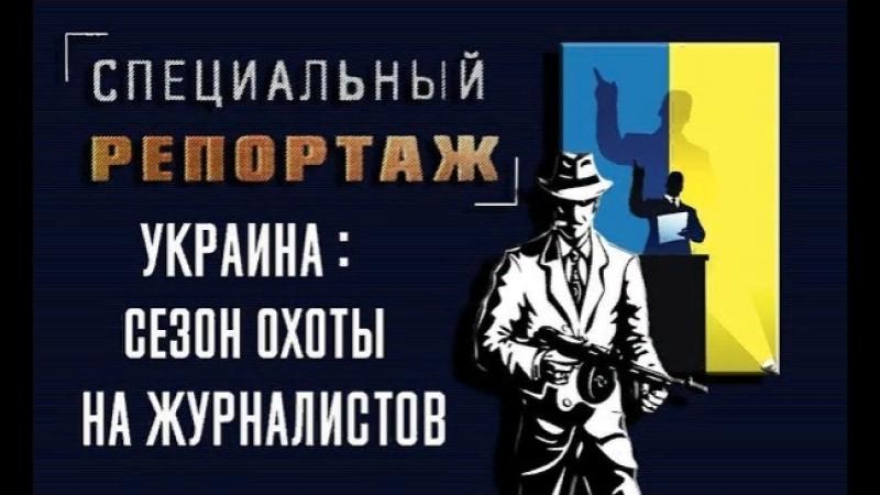 Специальный репортаж. Украина: сезон охоты на журналистов - эфир от (23.05.2018)