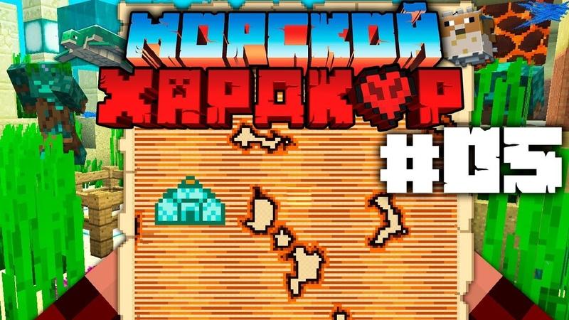 МАЙНКРАФТ ЛП МОРСКОЙ ХАРДКОР ГДЕ МОРСКОЙ МОНУМЕНТ 05 Minecraft 1 13