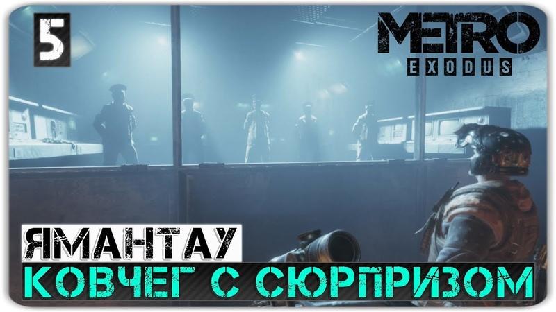 Новый дом Нееее Metro Exodus 5
