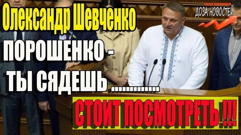 Олександра Шевченка Гнобит Порошенка В Верховной РАДЕ.