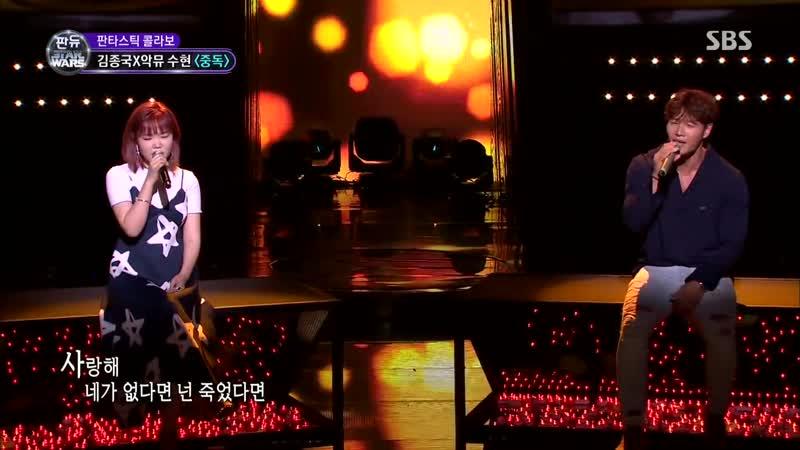Kim Jongkook Lee Suhyun (AKMU) - Addiction (Fantastic Duo 2)