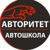 Автошкола Авторитет г.Владимир| Набор