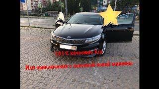 101 качества Kia или приключения с покупкой новой машины