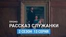 Рассказ служанки 2 сезон 13 серия Промо Русская Озвучка