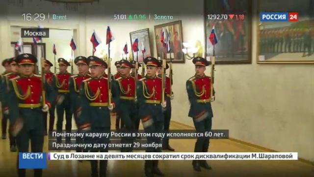 Новости на Россия 24 • Почетный караул России чеканит шаг перед юбилеем