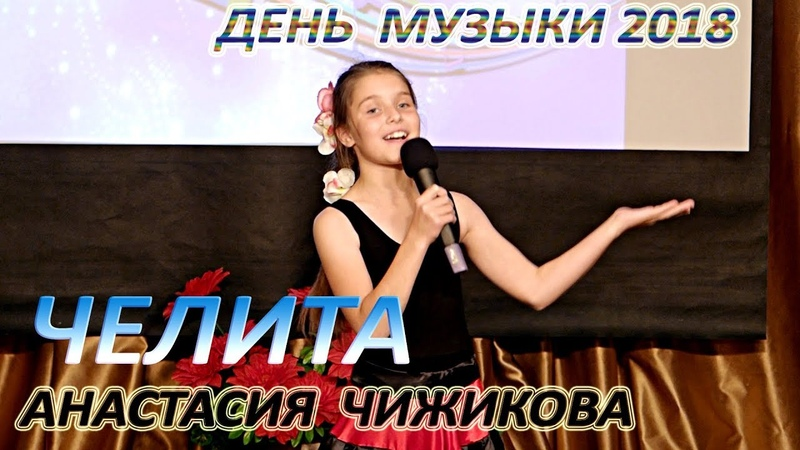 Анастасия Чижикова - Челита