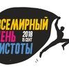 «Сделаем!2018» в России /Let's do it! Russia