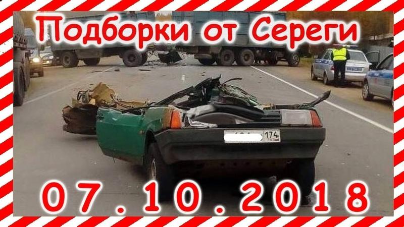 07 10 2018 Видео аварии дтп автомобилей и мото снятых на видеорегистратор Car Crash Compilation may группа avtoo