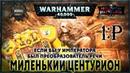 Миленький Центурион 1:Р Если бы у Императора был преобразователь речи - Liber: Versiones [AofT]