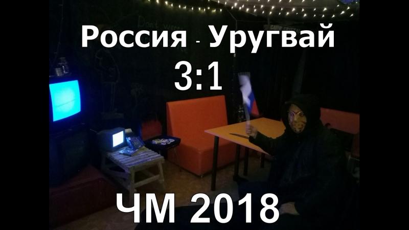 ЧМ 2018. Россия-Уругвай 3:1 Джейсон болеет за Россию!