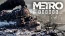 [Metro: Exodus] Прохождение 7