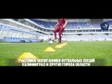Играй Как Чемпион: детские экскурсии и мастер-классы на Стадион Калининград
