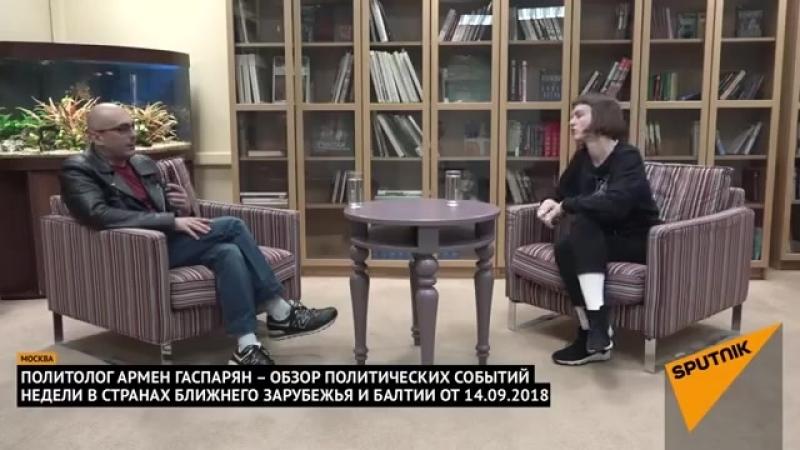 Армен Гаспарян | Обзор политических событий недели » Freewka.com - Смотреть онлайн в хорощем качестве
